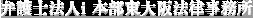 弁護士法人i 東大阪法律事務所