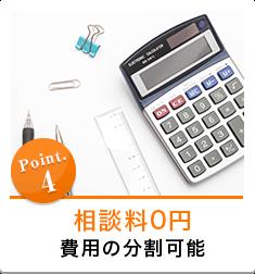 Point.4 相談料0円費用の分割可能