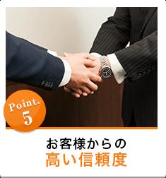 Point.5 お客様からの高い信頼度