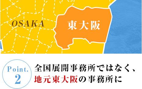 全国展開事務所ではなく、地元東大阪の事務所に