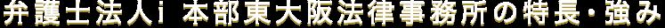 弁護士法人i 東大阪法律事務所の特長・強み