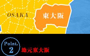 Point.2 全国展開事務所ではなく、地元東大阪の事務所に